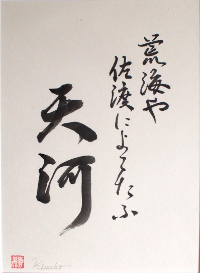 kalligrafie staand